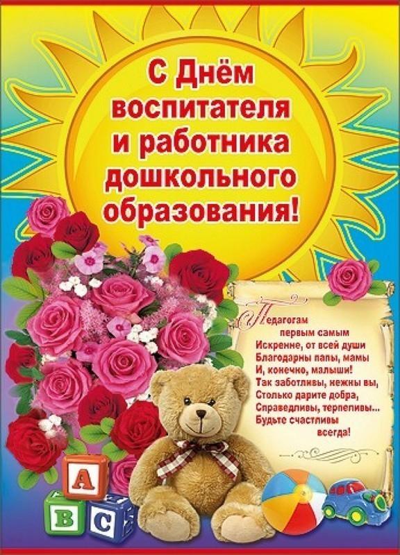 Поздравление ко дню дошкольного работника от родителей